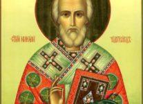 Пребывание иконы с частицей мощей Святителя Николая Чудотворца